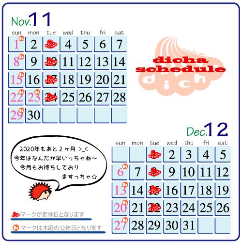 2020年11月12月のスケジュール