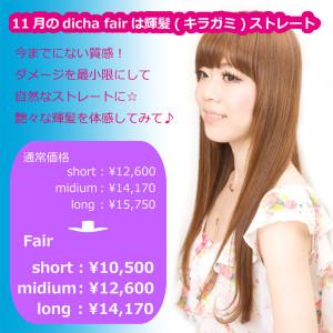 キラ髪fair